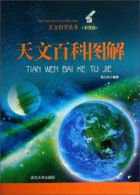天文科学丛书-天文百科图解(彩图版)/新