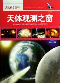 天文科学丛书-天体观测之窗(彩图版)/新