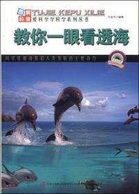 图解地球科谱·爱科学学科学系列丛书:教你一眼看透海