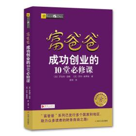 富爸爸成功创业的10堂必修课(财商教育版)/富爸爸投资理财系列