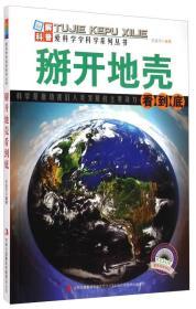 爱科学学科学系列丛书:掰开地壳看到底(四色)