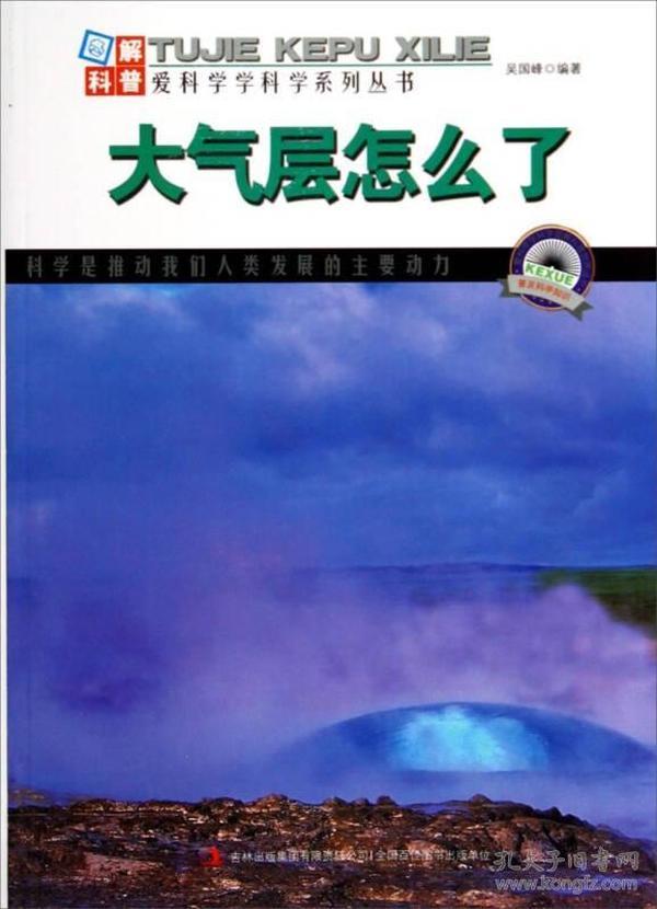 图解科普·爱科学学科学系列丛书:大气层怎么了