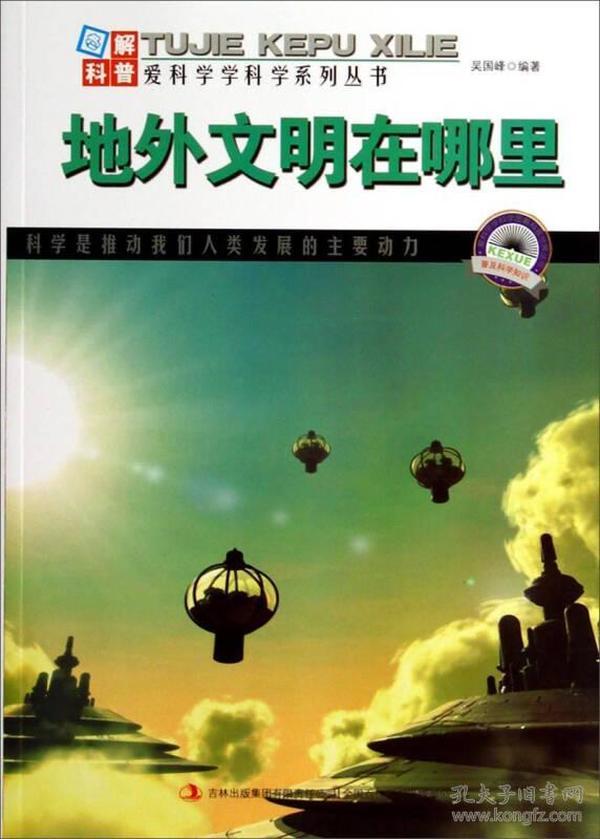 图解科普·爱科学学科学家系列丛书:地外文明在哪里