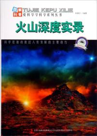 图解科普·爱科学学科学系列丛书:火山深度实录