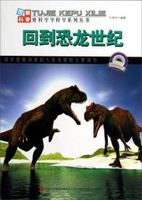 图解科普·爱科学学科学系列丛书:回到恐龙世纪
