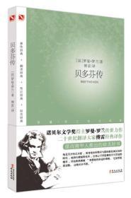 罗曼·罗兰之巨人三传:贝多芬传