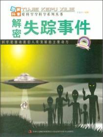 爱科学学科学系列丛书:解密失踪事件(四色)