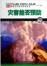 A29B/图解科普世界丛书·图解地球科普灾害能否预防