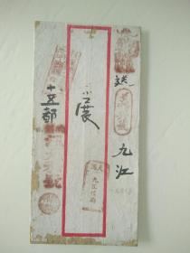 清代民国实寄封01 1851~1864太平天国时期(详情见照片)