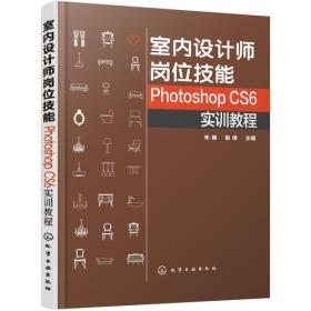 室内设计师岗位技能——Photoshop CS6实训教程(朱婧)