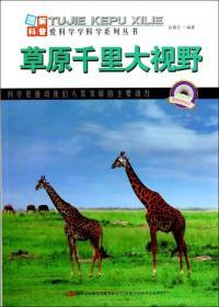 爱科学学科学系列丛书:草原千里大视野