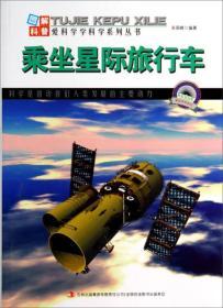 图解科普·科学家科学学科学系列丛书:乘坐星际旅行车