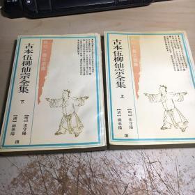 古本伍柳先宗全集(上下)
