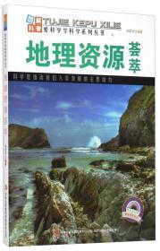 爱科学学科学系列丛书:地理资源荟萃(四色)
