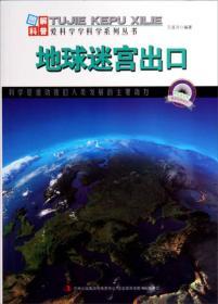 图解科普·爱科学学科学系列丛书:地球迷宫出口