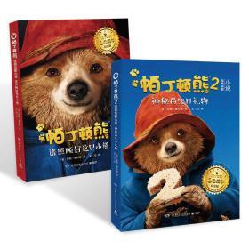 帕丁顿熊2经典电影小说