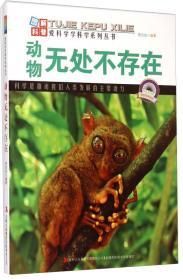 爱科学学科学系列丛书:动物无处不存在