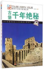 爱科学学科学系列丛书:古堡千年绝秘(四色)