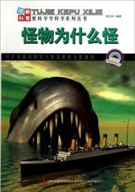 图解科普·爱科学学科学系列丛书:怪物为什么怪