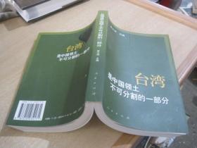 台湾是中国领土不可分割的一部分:历史与现实的实录