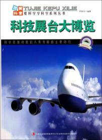 爱科学学科学系列丛书:科技展台大博览(四色)
