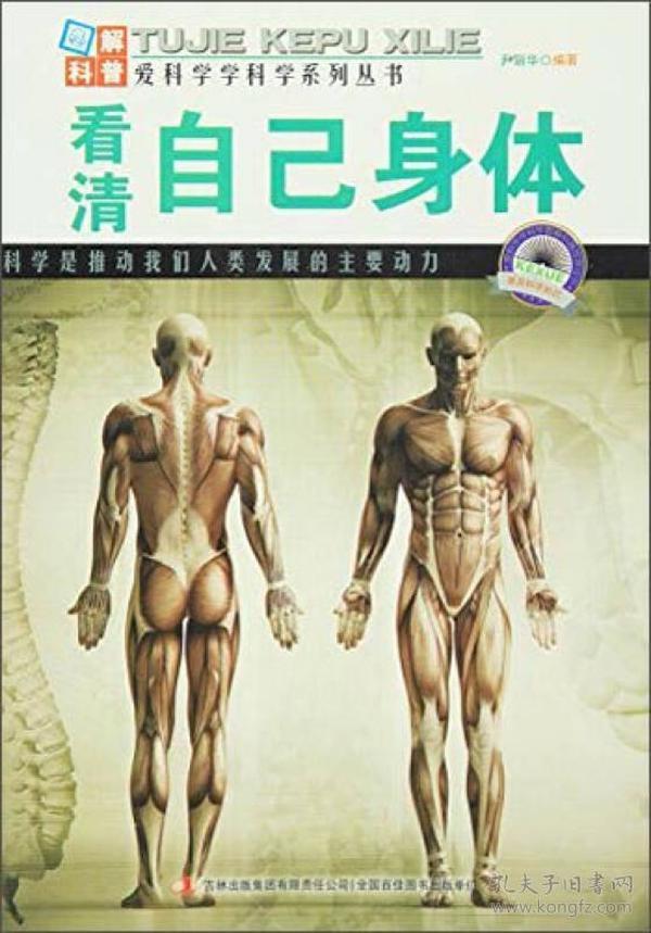 2016/爱科学、学科学-图解日新月异的科技第1辑-看清自己身体(四色)