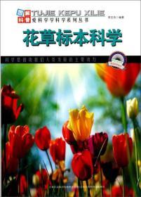 图解科普·爱科学学科学家系列丛书:花草标本科学