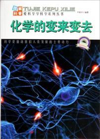 爱科学学科学系列丛书:化学的变来变去(四色)