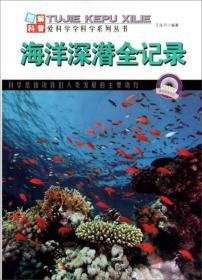 爱科学学科学系列丛书:海洋深潜全记录(四色)