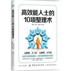 高效能人士的10项整理术