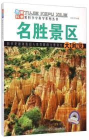 爱科学学科学系列丛书:名胜景区大浏览(四色)