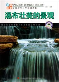 爱科学学科学系列丛书:瀑布壮美的景观