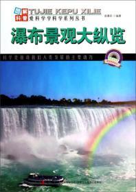 爱科学学科学系列丛书:瀑布景观大纵览(四色)