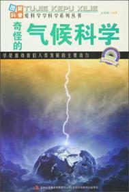 爱科学学科学系列丛书:奇怪的气候科学(四色)