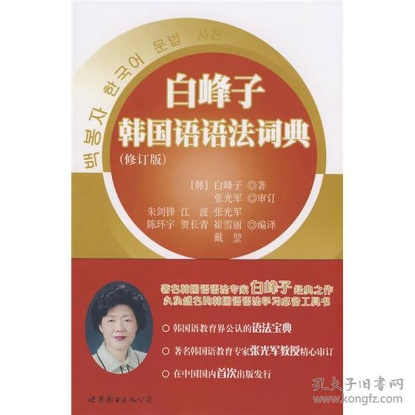 白峰子韩国语语法词典(修订版)