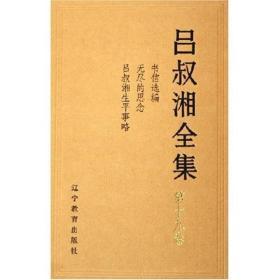 吕叔湘全集:全19册