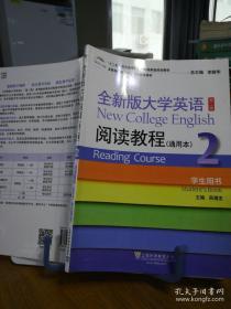 全新版大学英语第二版(十二五)阅读教程通用本2学生用书