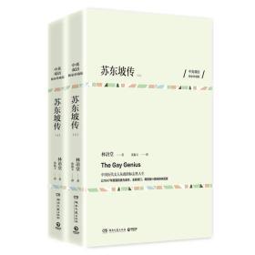 苏东坡传:中英双语:独家珍藏版