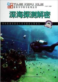 图解科普·爱科学学科学系列丛书:深海探测解密