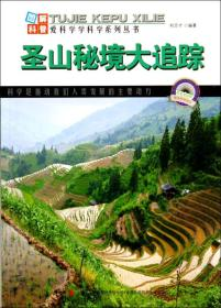 爱科学学科学系列丛书:圣山秘境大追踪(四色)