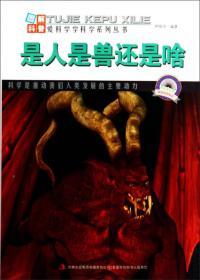 图解科普·爱科学学科学系列丛书:是人是兽还是啥