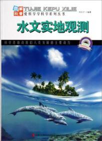 爱科学学科学系列丛书:水文实地观测(四色)