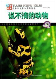 图解科普·爱科学学科学系列丛书:说不清的动物