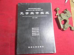 《元学股市实战》陈一元著 连续远古文化易学与现代数学