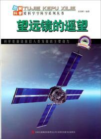 H-图解科普世界丛书:望远镜的遥远