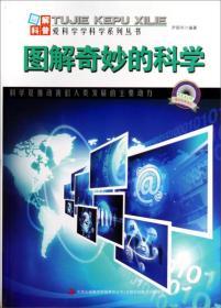 图解科普·爱科学学科学系列丛书:图解奇妙的科学