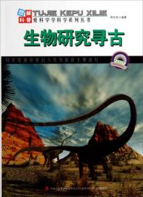 图解科普·爱科学学科学系列丛书:生物研究寻古