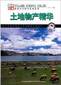爱科学学科学系列丛书:土地物产精华
