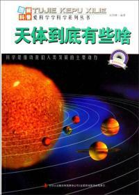 图解科普·爱科学学科学系列丛书:天体到底有些啥