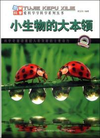 图解地球科普·爱科学学科学系列丛书:小生物的大本领